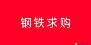钢铁求购丨江苏省徐州市新沂市陈先生求购钢铁