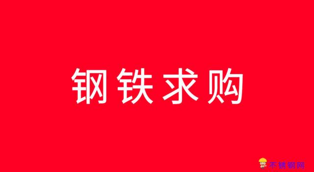 钢铁求购丨上海的肖先生求购工字钢_价格2800每吨