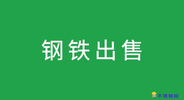 钢铁出售丨天津卓纳钢铁销售有限公司_舞钢耐磨板批发